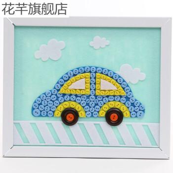 儿童手工制作材料diy益智玩具钮扣画 15 小汽车(无外框)