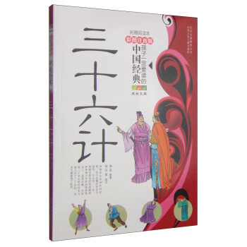 成长文库·孩子一定要读的中国经典:三十六计 [7-10岁] PDF电子版