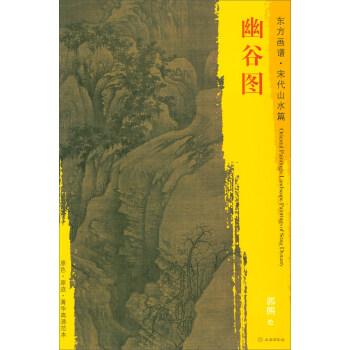 东方画谱·宋代山水篇·菁华高清范本:幽谷图 电子版