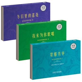 泰戈尔经典双语诗随身读口袋书(步客口袋书)(京东套装共3册) 试读