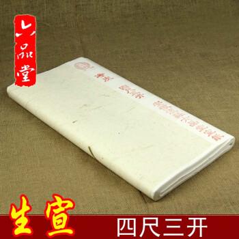 六品堂 国画书法宣纸生宣四尺毛笔练习纸文房四宝 安徽泾县4尺单