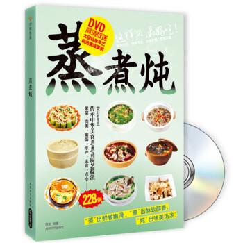 蒸·煮·炖 电子书下载