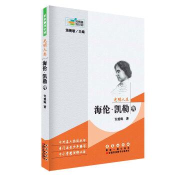 《常春藤传记馆・光明人生:海伦・凯勒传》(许爱珠)