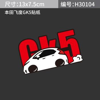本田新飞度个性改装gk5金属车标车贴黑色gk5尾标字标车身贴装饰贴