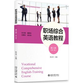 职场综合英语教程 试读