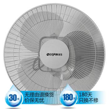 永生(eosin)FD40G 楼顶吊顶扇 三档360度循环空气机械电风扇