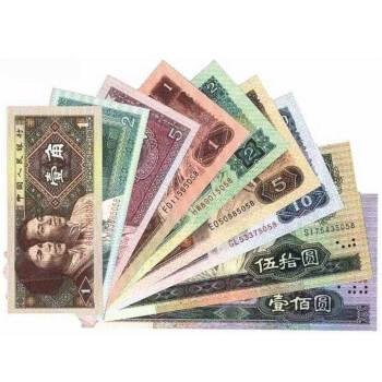 聚优尚钱币收藏 第四套人民币小全套纸币珍藏册 12枚全新后四同号钞普通册