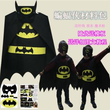 万圣节子装diy材料自制环保衣服手工走秀儿童服装女孩男时装秀 蝙蝠侠