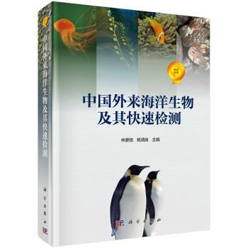 中国外来海洋生物及其快速检测 PDF版