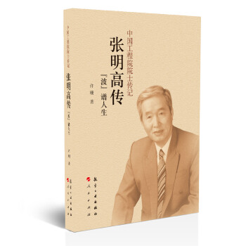 中国工程院院士传记:张明高传 试读