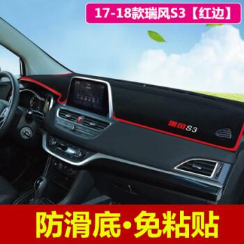 17款2017全新江淮三代瑞风s3仪表盘避光垫改装仪表台遮阳遮光垫新 17