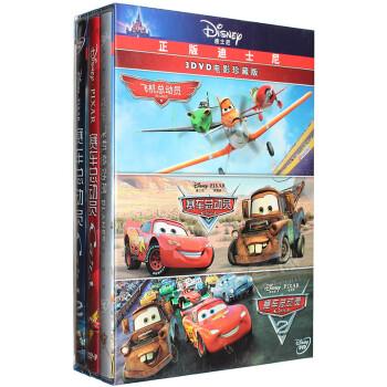 飞机总动员+赛车总动员1 2部(3DVD珍藏版)迪士尼动画电影光盘