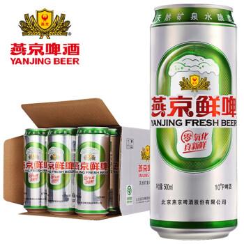 燕京啤酒 10度鲜啤听罐装 500ml*12整箱装