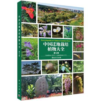 《中国迁地栽培植物大全 第七卷》(黄宏文)