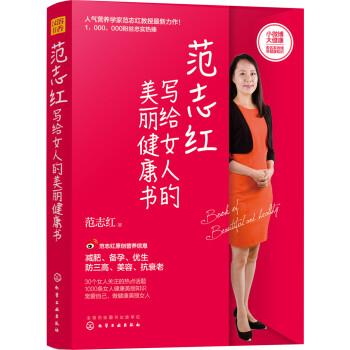 《范志红写给女人的美丽健康书》(范志红)