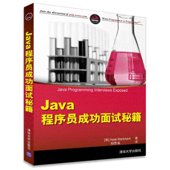Java 程序员成功面试秘籍