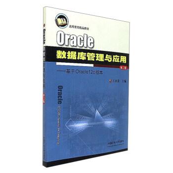 Oracle数据库管理与应用:基于Oracle12c版本/高等教育精品教材 PDF电子版