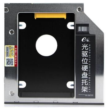 e磊 ThinkPad 索尼 联想 笔记本光驱位硬盘托架 超薄(9.5mm通用型)EL10
