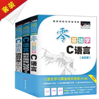 《C语言学习黄金组合套装(京东套装共3册)》(明日科技)