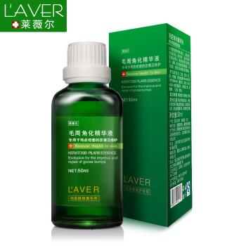 LAVER莱薇尔毛周修护精华乳液去鸡皮疙瘩鸡皮肤去角质毛周角化精华液身体乳 2瓶装