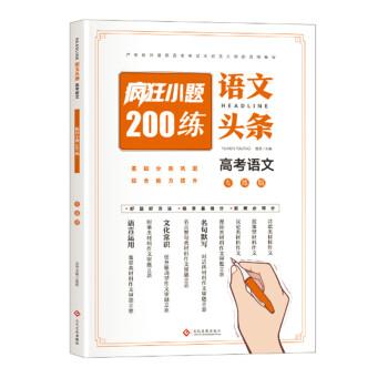 语文头条 高考语文专练版 疯狂小题200练 试读