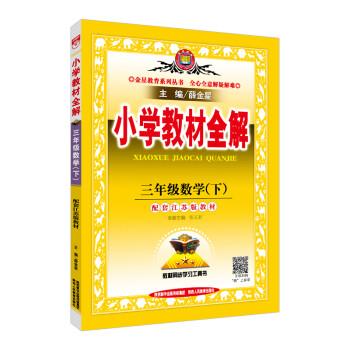 小学教材全解 三年级数学下 江苏教育版 2018春 试读