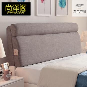尚泽阁 床头软包榻榻米软包床靠垫靠枕靠背床头罩皮布艺海绵加厚可