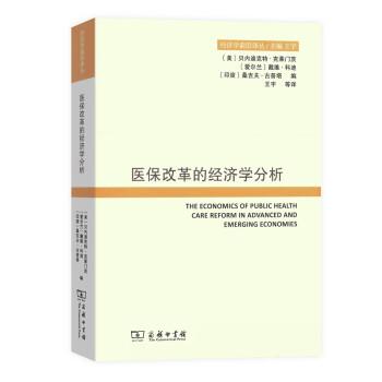 医保改革的经济学分析/经济学前沿译丛 电子书下载