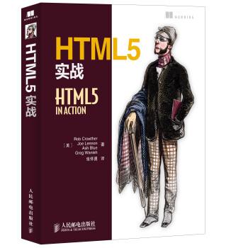 HTML5实战