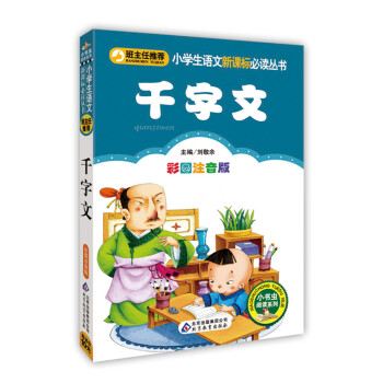 《千字文(彩图注音版)/小学生语文新课标必读丛书》