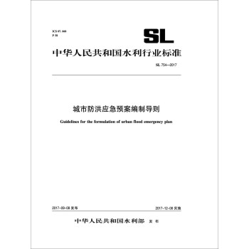 中华人民共和国水利行业标准:城市防洪应急预案编制导则SL754-2017 PDF版下载
