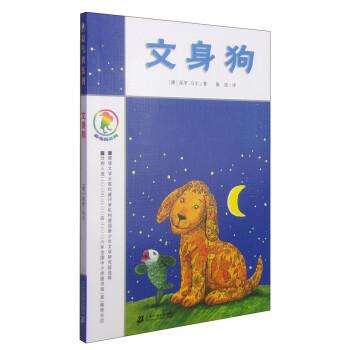 彩乌鸦系列:文身狗 [7-14岁] 电子版下载
