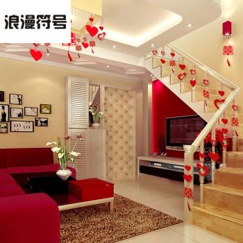 浪漫符号 【】婚庆结婚用品新婚房布置装饰创意卧室浪漫婚礼无纺布图片