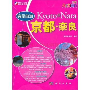 完全自游:京都.奈良 PDF版