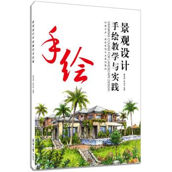 《景观设计手绘教学与实践》(夏克梁,徐卓恒)【摘要