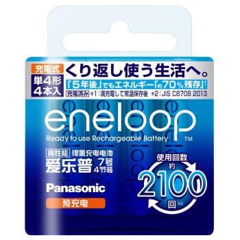 爱乐普(eneloop)7号AAA高性能镍氢充电电池 4节装 BK-4MCCA/4W