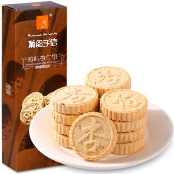 葡韵 手信 澳门特产 休闲零食 原味杏仁饼(盒装) 原味杏仁饼100g(迷你