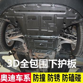 适用于奥迪a6lq3q5q7a4la5a7发动机下护板全包围汽车底盘装甲金属 a6l