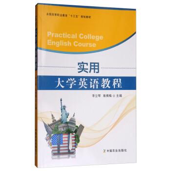 """实用大学英语教程/全国高等职业教育""""十三五""""规划教材 PDF版下载"""