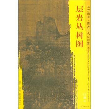 东方画谱·隋唐五代山水篇·菁华高清范本:层岩丛树图 PDF版