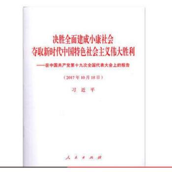 《十九大报告单行本 人民出版社 决胜全面建成小康社会夺取新时代中国特色社会主义伟大胜利》
