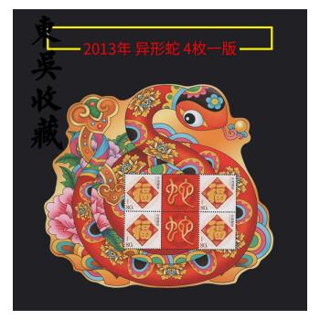 东吴收藏 十二生肖 个性化小版张 80分邮票 集邮 2013年 异形蛇 4枚一