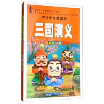三国演义/中华少年好读物 电子书