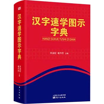《汉字速学图示字典》