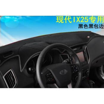 北京现代朗动名图领动瑞纳ix25仪表台盘ix35前装饰隔热防晒避光垫