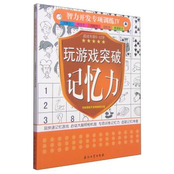 智力开发专项训练4:玩游戏突破记忆力 [5-12岁] PDF电子版