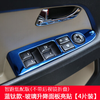 起亚智跑改装车门扶手装饰贴玻璃升降按钮亮片11-16智跑内饰 11-16款