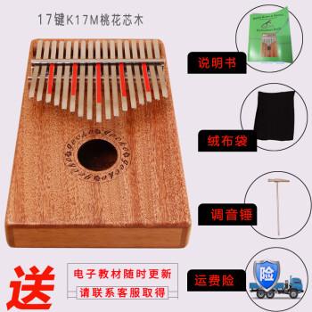 gecko 壁虎拇指琴便携卡林巴琴10音17音非洲手指琴 拇指琴乐器kalimba图片