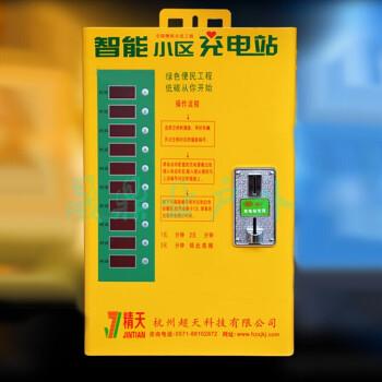 小区10路电瓶车电动车充电站投币智能慢速充电站充电桩
