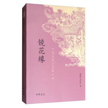 中国古典小说最经典:镜花缘 试读